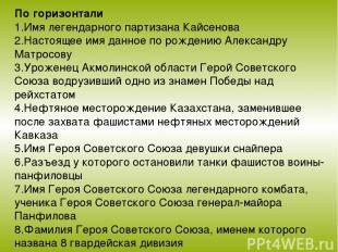 По горизонтали 1.Имя легендарного партизана Кайсенова 2.Настоящее имя данное по