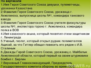 По вертикали 1.Имя Героя Советского Союза девушки, пулеметчицы, уроженки Казахст