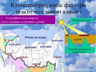 Климатообразующие факторы (или от чего зависит климат) Географическая широта (уг