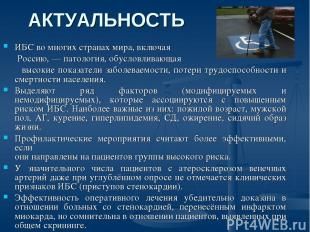 АКТУАЛЬНОСТЬ ИБС во многих странах мира, включая Россию, — патология, обусловлив