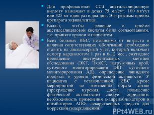 Для профилактики ССЗ ацетилсалициловую кислоту назначают в дозах 75 мг/сут, 100
