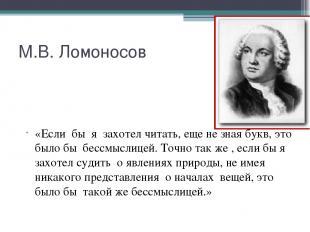 М.В. Ломоносов «Если бы я захотел читать, еще не зная букв, это было бы бессмысл