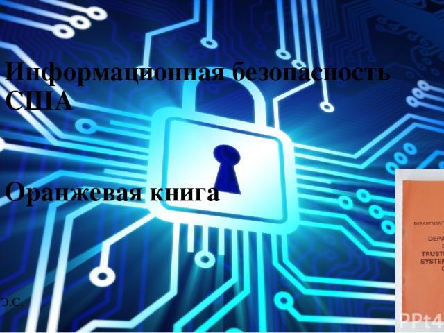 Информационная безопасность США Оранжевая книга Автор Мусаев Э.С.