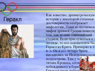 Прометей Одна из прекраснейших легенд прошлого повествует о богоборце и защитник