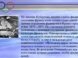 4. Принятие Олимпийской хартии. Олимпийская символика. Во второй половине 19 в.,