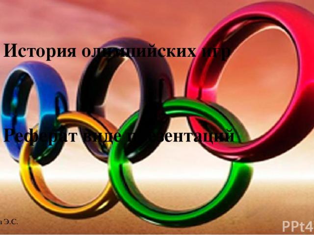 История олимпийских игр презентация по физкультуре История олимпийских игр Реферат виде презентаций Автор Мусаева Э С