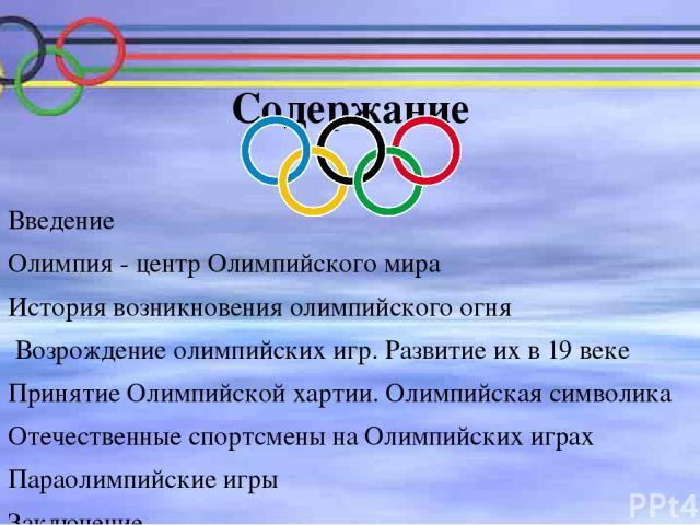 Введение Олимпийские игры — крупнейшие международные комплексные спортивные соревнования современности, которые проводятся каждые четыре года. Традиция, существовавшая в древней Греции, в конце XIX века была возрождена французским общественным деяте…