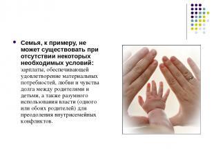 Семья, к примеру, не может существовать при отсутствии некоторых необходимых усл
