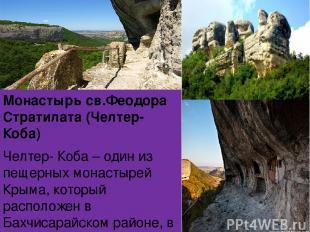 Монастырь св.Феодора Стратилата (Челтер- Коба) Челтер- Коба – один из пещерных м