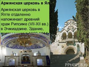 Армянская церковь в Ялте Армянская церковь в Ялтеотдаленно напоминает древний х