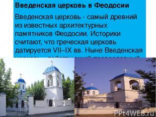 Введенская церковь в Феодосии Введенская церковь- самый древний из известных ар