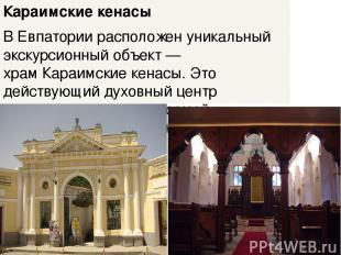 Караимские кенасы В Евпатории расположен уникальный экскурсионный объект — храм
