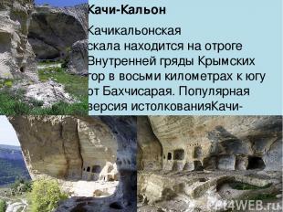 Качи-Кальон Качикальонская скаланаходится на отроге Внутренней грядыКрымских г