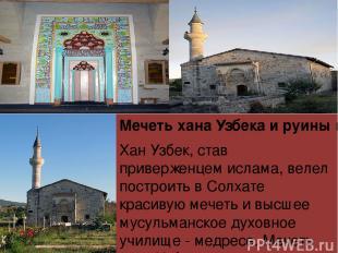 Мечеть хана Узбека и руины медресе в Старом Крыму Хан Узбек, став приверженцем и