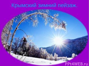 Крымский зимний пейзаж.