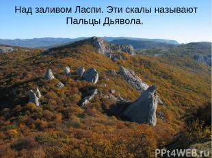 Над заливом Ласпи. Эти скалы называют Пальцы Дьявола.