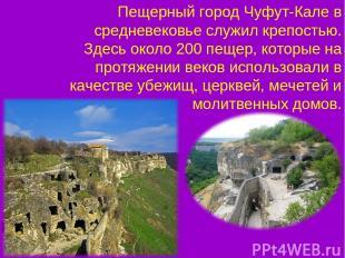 Пещерный город Чуфут-Кале в средневековье служил крепостью. Здесь около 200 пеще