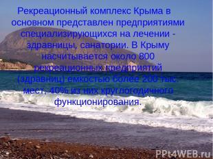Рекреационный комплекс Крыма в основном представлен предприятиями специализирующ