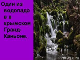 Один из водопадов в крымском Гранд- Каньоне.