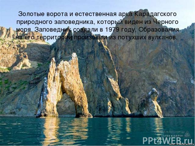 Золотые ворота и естественная арка Карадагского природного заповедника, который виден из Черного моря. Заповедник создали в 1979 году. Образования на его территории произошли из потухших вулканов.