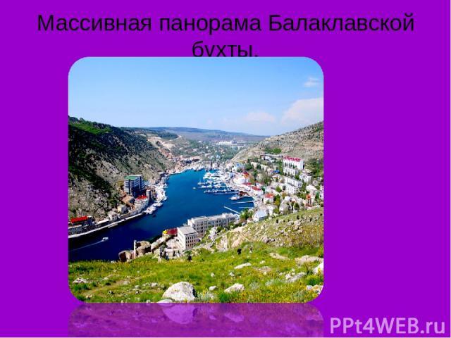 Массивная панорама Балаклавской бухты.