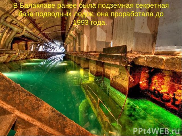 В Балаклаве ранее была подземная секретная база подводных лодок, она проработала до 1993 года.