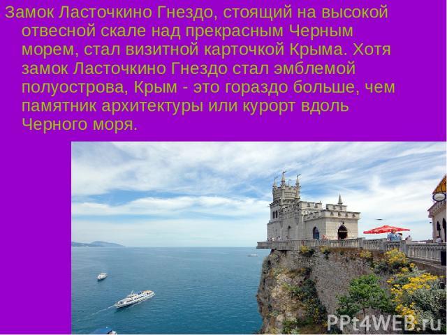 Замок Ласточкино Гнездо, стоящий на высокой отвесной скале над прекрасным Черным морем, стал визитной карточкой Крыма. Хотя замок Ласточкино Гнездо стал эмблемой полуострова, Крым - это гораздо больше, чем памятник архитектуры или курорт вдоль Черно…
