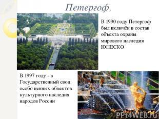 Петергоф. В 1990 году Петергоф был включён в состав объекта охраны мирового насл