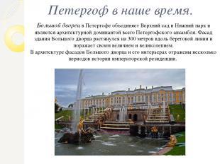 Петергоф в наше время. Большой дворец в Петергофе объединяет Верхний сад и Нижни