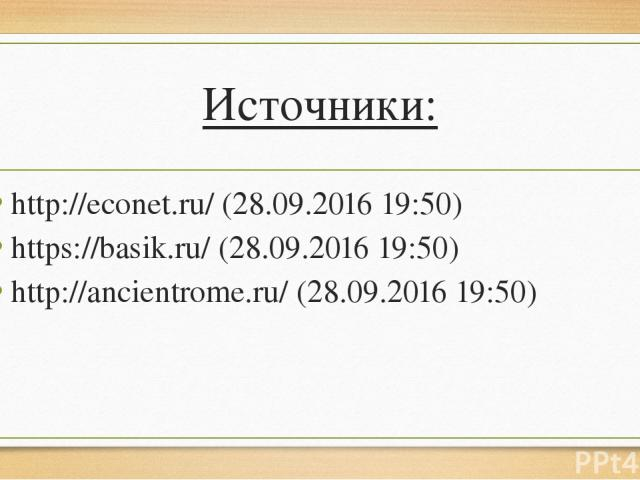 Источники: http://econet.ru/ (28.09.2016 19:50) https://basik.ru/ (28.09.2016 19:50) http://ancientrome.ru/ (28.09.2016 19:50)