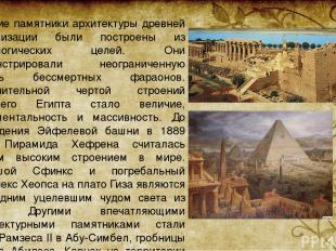 Источники информации http://www.istmira.com/ (22.09.2016 19:40) http://drevniy-e