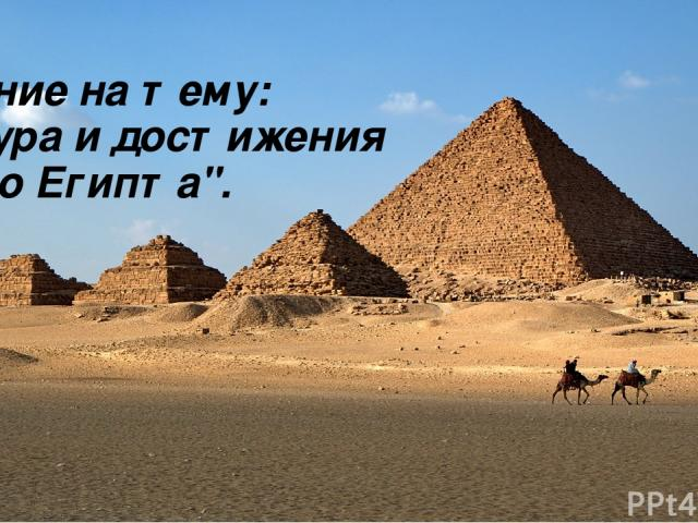 Культура Древнего Египта Быт народа Архитектура и искусство Литература