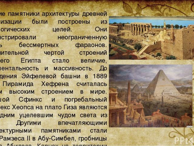 Источники информации http://www.istmira.com/ (22.09.2016 19:40) http://drevniy-egipet.ru/ (22.09.2016 19:40) http://antiquehistory.ru/ (22.09.2016 19:40)