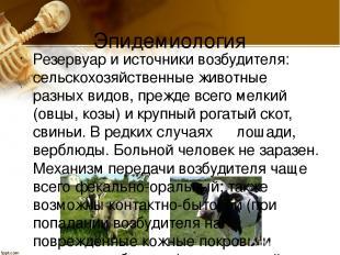 Эпидемиология Резервуар и источники возбудителя: сельскохозяйственные животные р