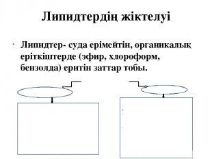Липидтердің жіктелуі Липидтер- суда ерімейтін, органикалық еріткіштерде (эфир, х