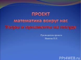 Руководитель проекта Иванова Н.Н.