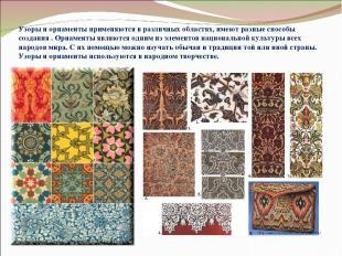 Узоры и орнаменты применяются в различных областях, имеют разные способы создани