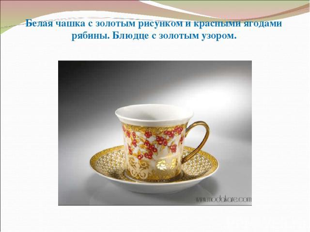 Белая чашка с золотым рисунком и красными ягодами рябины. Блюдце с золотым узором.