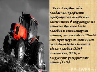 Если в первые годы появления профессии тракториста основными элементами в структ