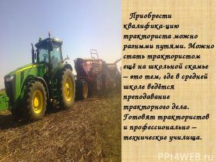 Приобрести квалифика-цию тракториста можно разными путями. Можно стать тракторис