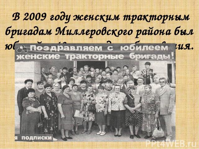 В 2009 году женским тракторным бригадам Миллеровского района был юбилей - 40 лет со дня образования.