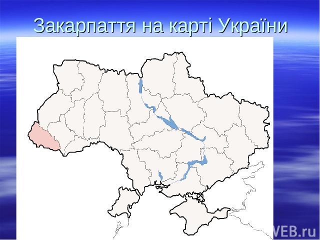 Закарпаття на карті України