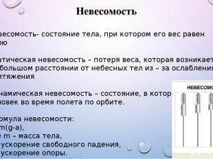 Невесомость Невесомость- состояние тела, при котором его вес равен нулю Статичес