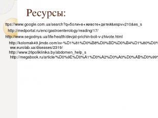Ресурсы: ttps://www.google.com.ua/search?q=боли+в+животе+детей&espv=210&es_s htt