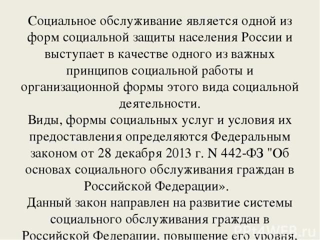 Социальное обслуживание является одной из форм социальной защиты населения России и выступает в качестве одного из важных принципов социальной работы и организационной формы этого вида социальной деятельности. Виды, формы социальных услуг и условия …