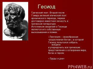 Гесиод Греческий поэт. Второй после Гомера великий эпический поэт архаического п