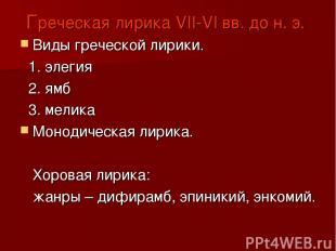 Греческая лирика VII-VI вв. до н. э. Виды греческой лирики. 1. элегия 2. ямб 3.