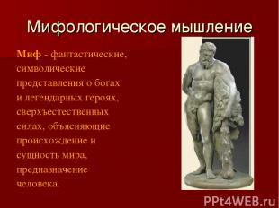 Мифологическое мышление Миф - фантастические, символические представления о бога