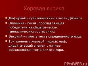 Хоровая лирика Дифирамб - культовый гимн в честь Диониса Эпиникий - песня, просл