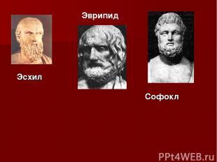 Эврипид Эсхил Софокл